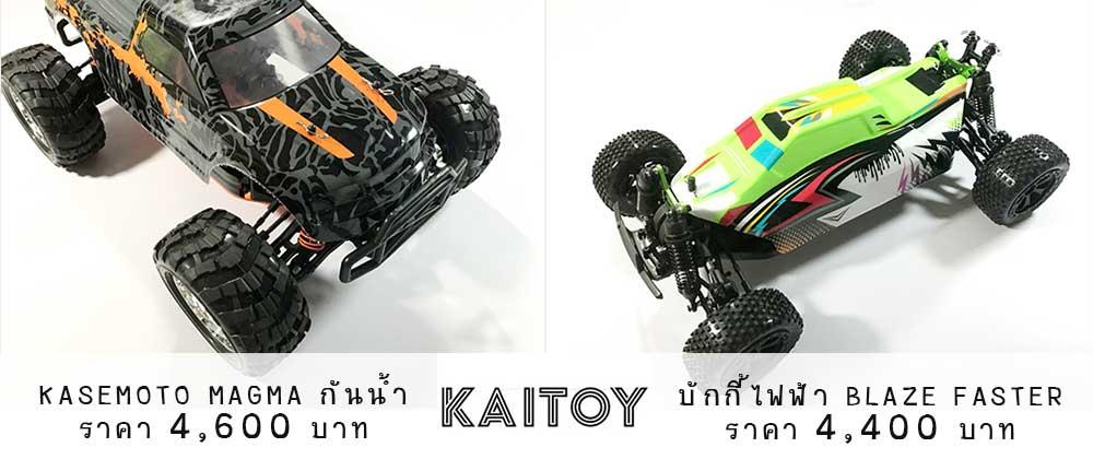 KAITOY ขายรถบังคับ KASEMOTO